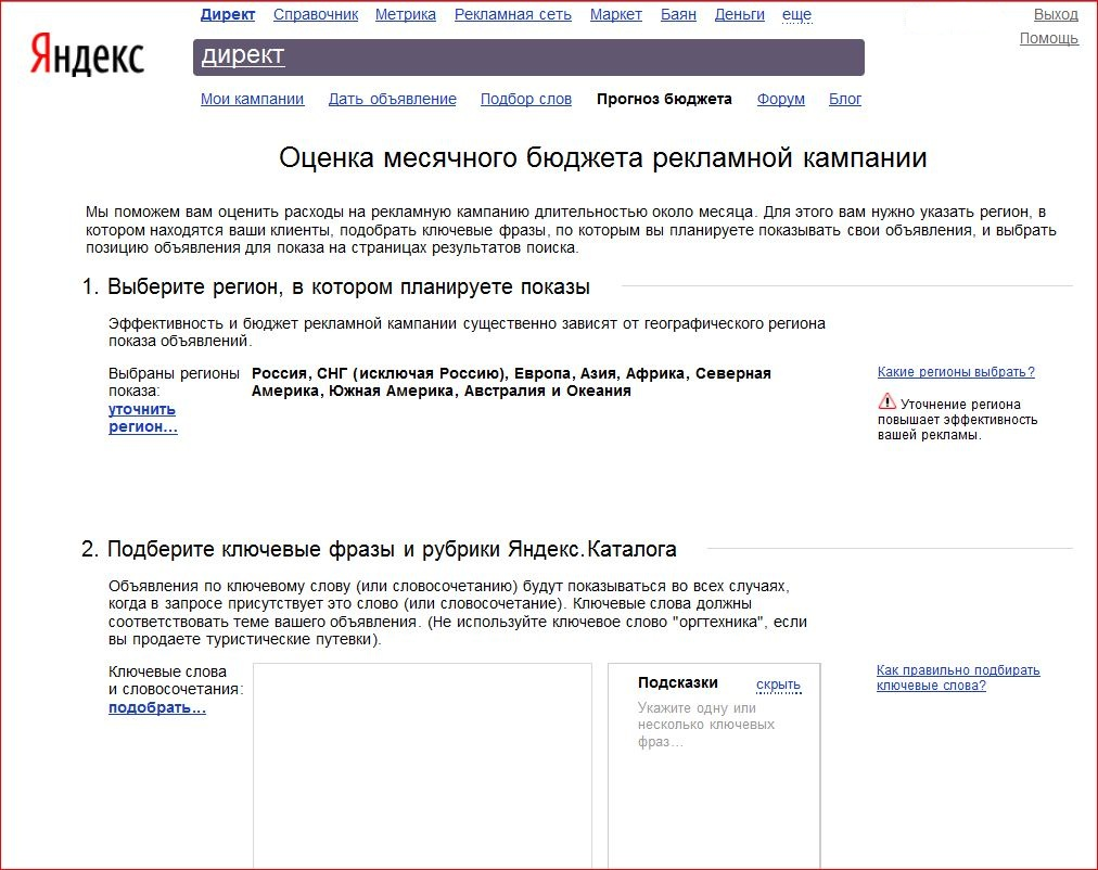 Яндекс.Директ планирование бюджета