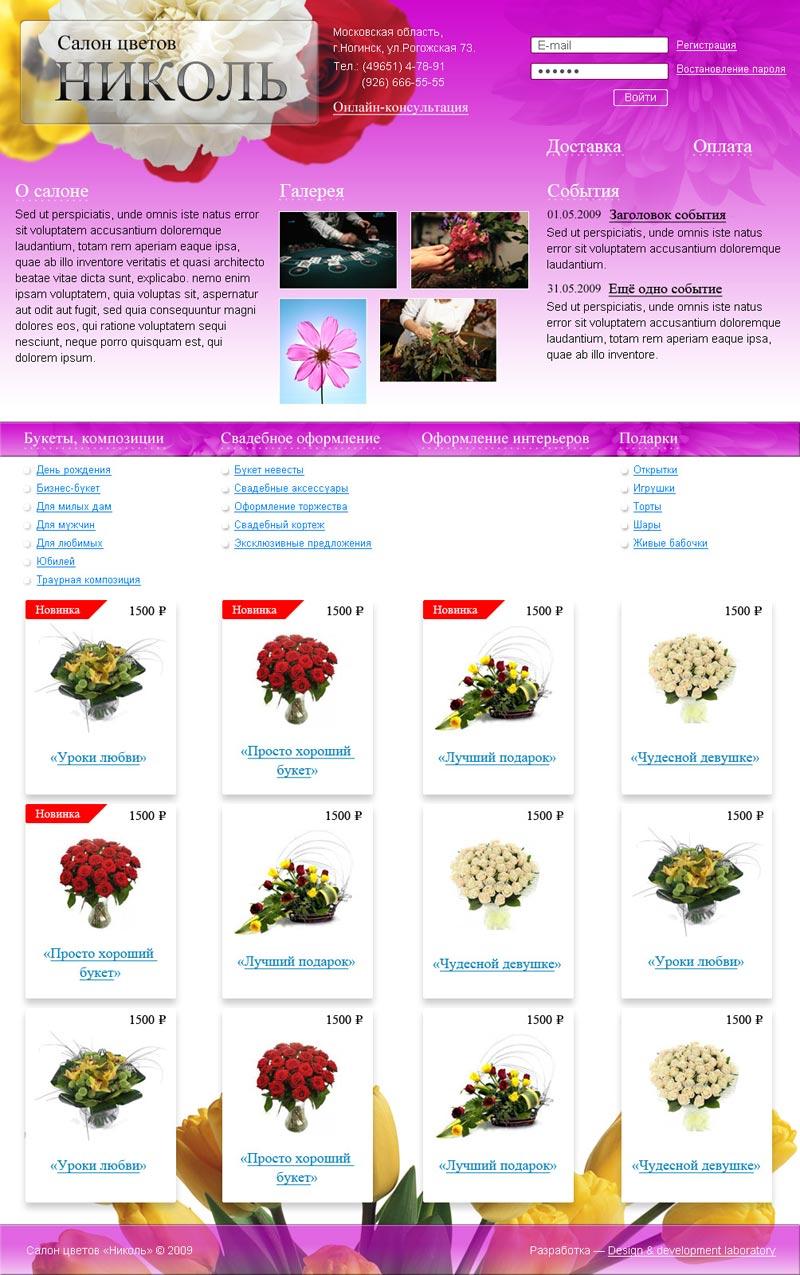 Создание красивого дизайна сайта цветов в Москве