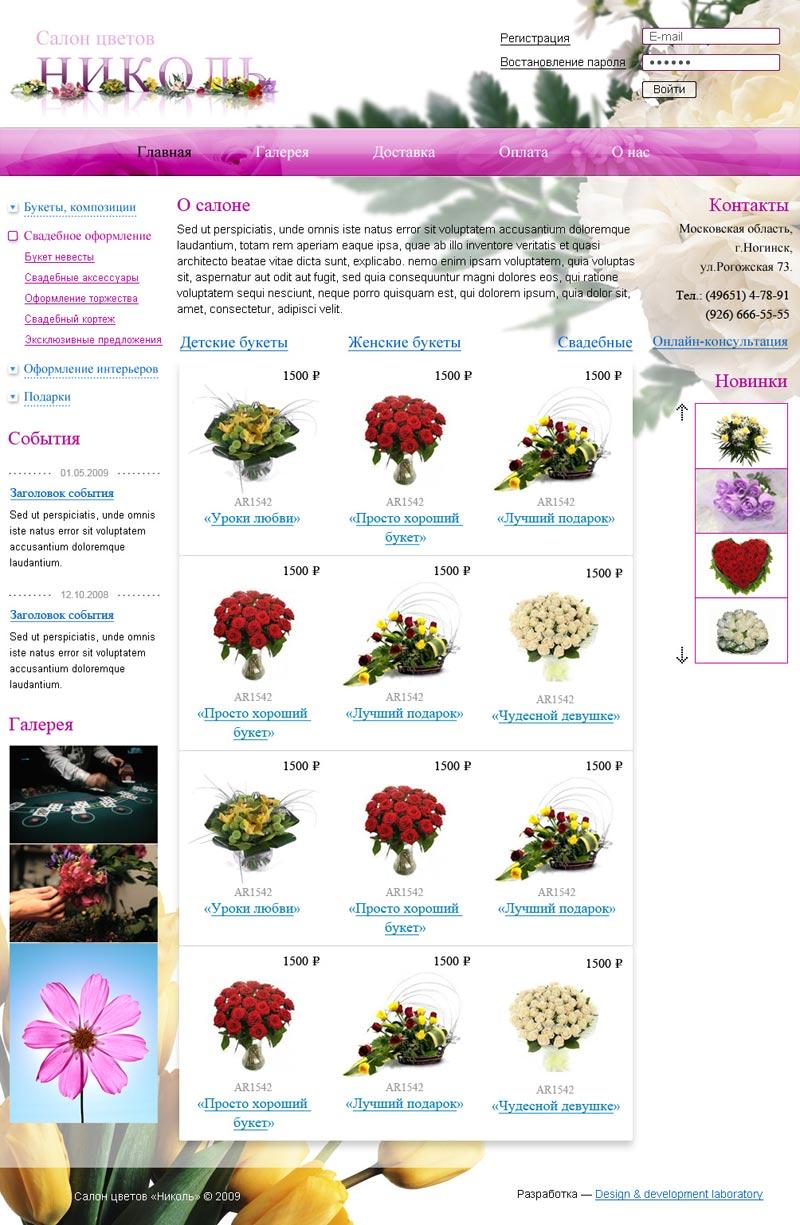 Создание интернета-магазина цветов в Москве