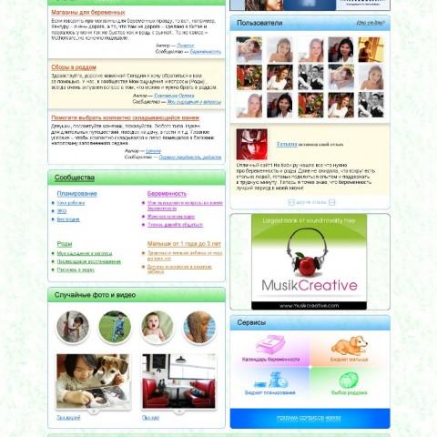 Дизайн блога (социальной сети) Интермама