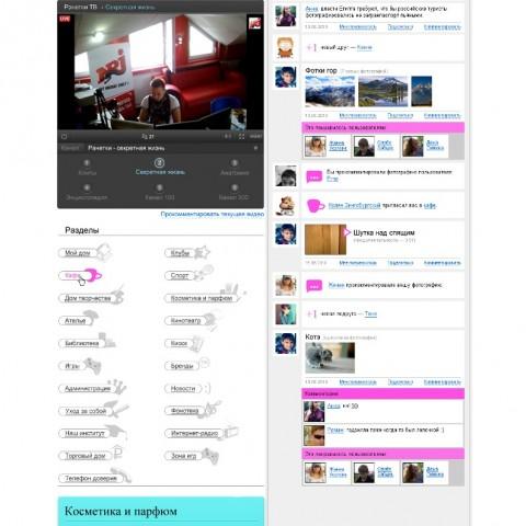 Дизайн портала социальной сети Ранетки-Лэнд в Москве