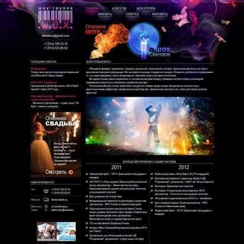 """Дизайн сайта-визитки компании """"Вокс"""" в Москве"""