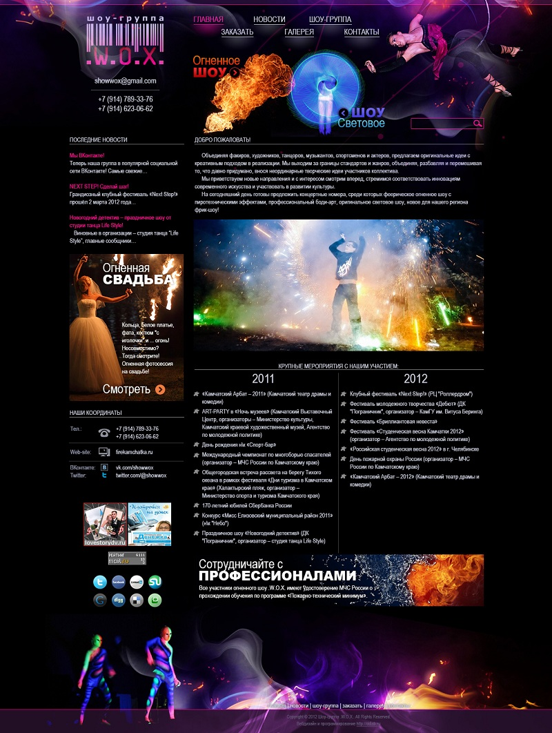 Дизайн сайта в Москве