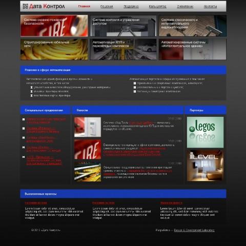 "Дизайн сайта-визитки компании ""ДАТА-Контрол"""