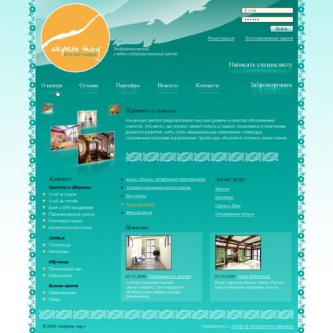 Создание веб-портала экобиологического учебно-оздоровительного центра Акфель Тау (Башкирия)