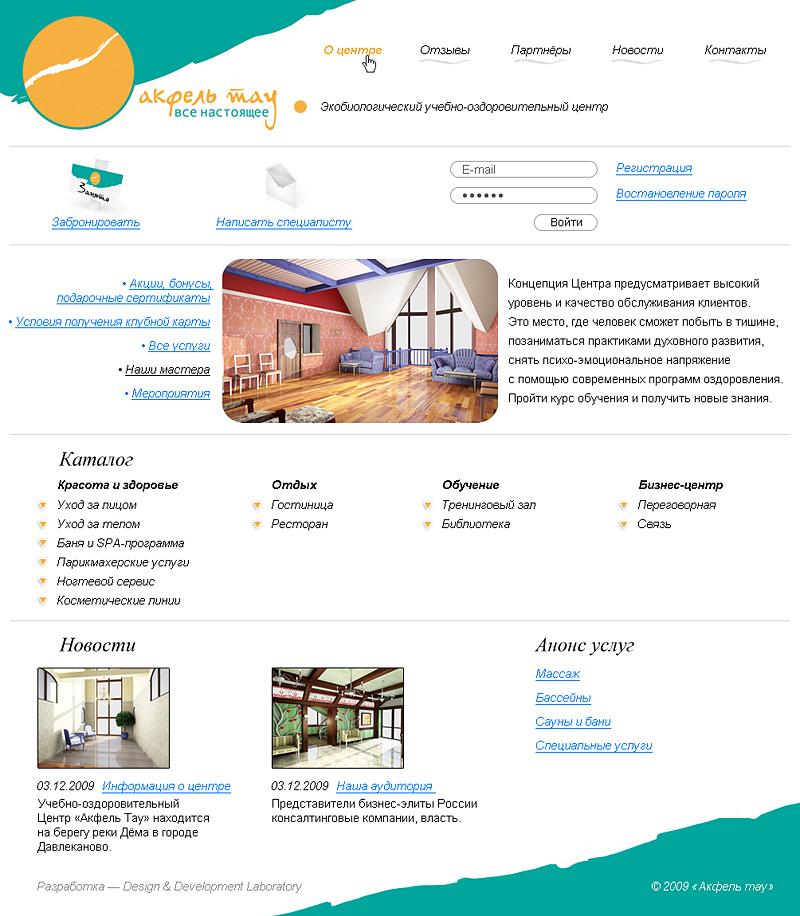 Создание дизайна сайта Акфель Тау