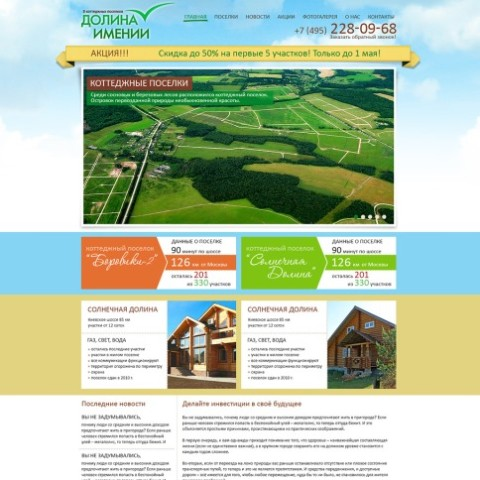 Разработка дизайна сайта для коттеджных поселков