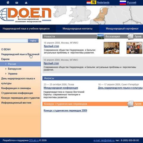 Сайт-представительство Ассоциации нидерландистов МГИМО (Москва)