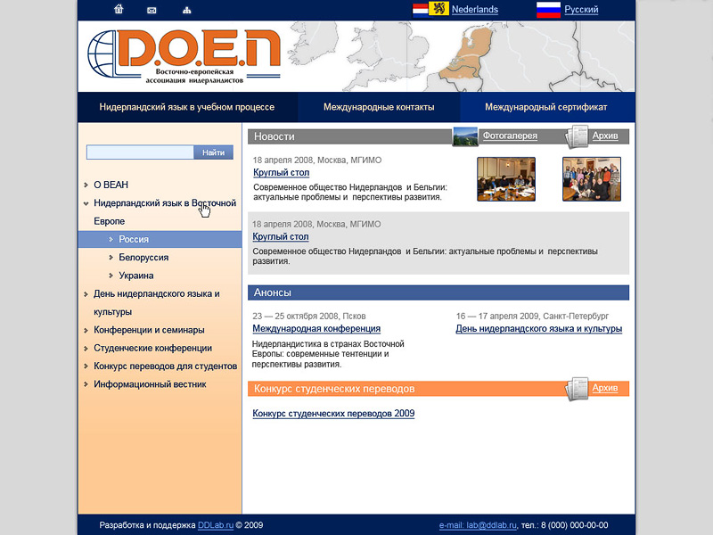 Сайт ассоциации нидерландистов Москва