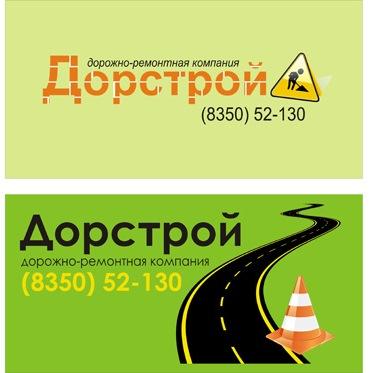 Логотип сайта дорожно-строительной компании