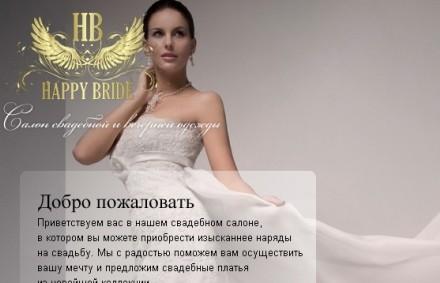 Флеш-сайт салона свадебной и вечерней моды
