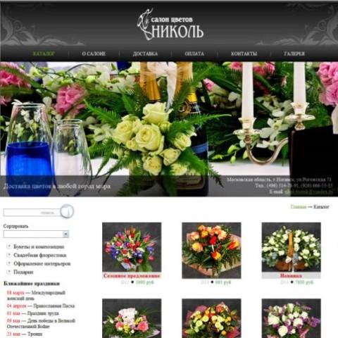 Создание интернет-магазина салона цветов Николь (Москва)