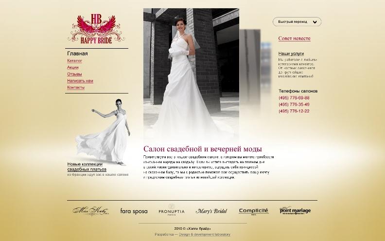 Создание сайта для салон свадебных платьев