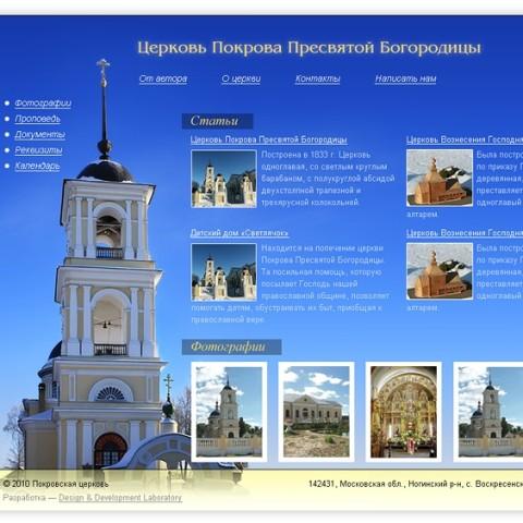 Сайт-визитка Церкви Покрова Пресвятой Богородицы