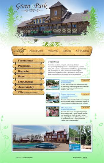 Сайт развлекательного комплекса в г. Шахты