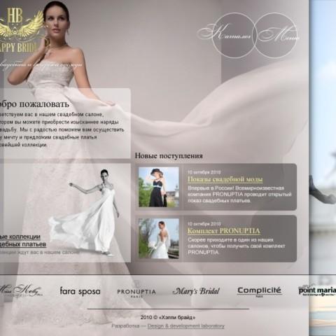 Красивый flash-дизайн сайта салона свадебной и вечерней моды Happy Bride