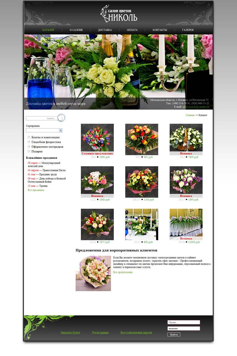 Дизайн для интернет-магазина цветов