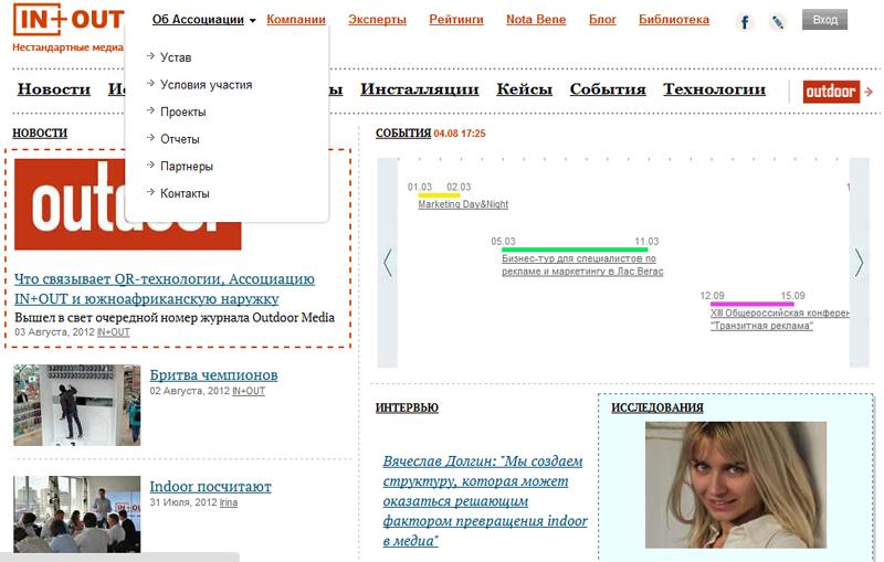 Создание сайта для московского медиа агентства In + Out