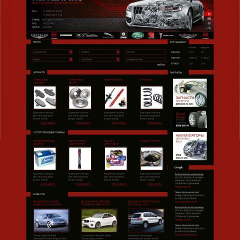 Создание онлайн-каталога автозапчастей Альфазап
