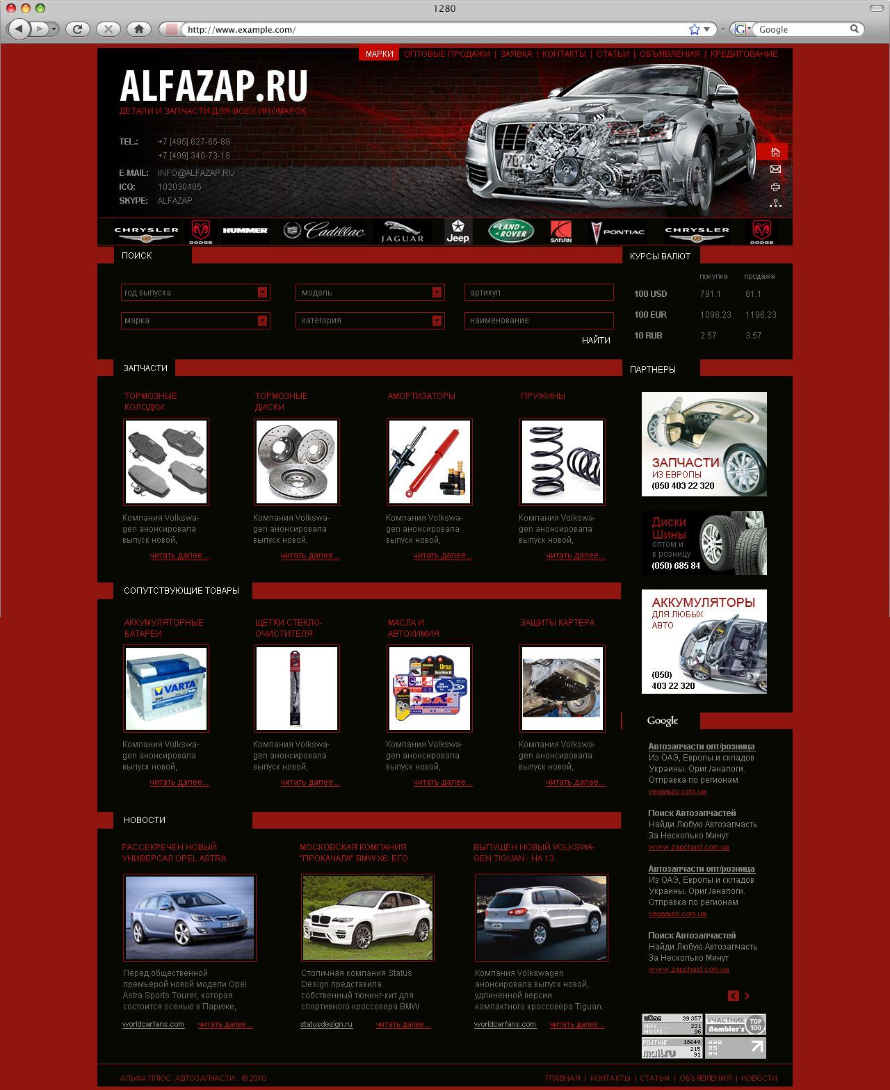 Создание сайта-каталога автозапчастей в Москве