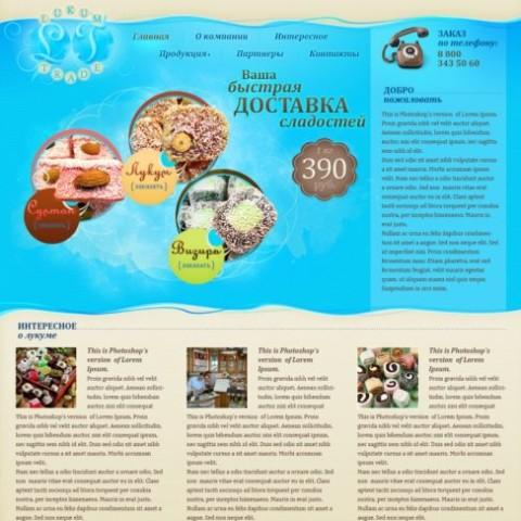 Разработка интернет-магазина восточных сладостей LukumTrade и создание flash-анимации сайта