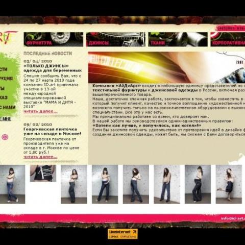 Создание интернет-магазина и синхронизация с 1С