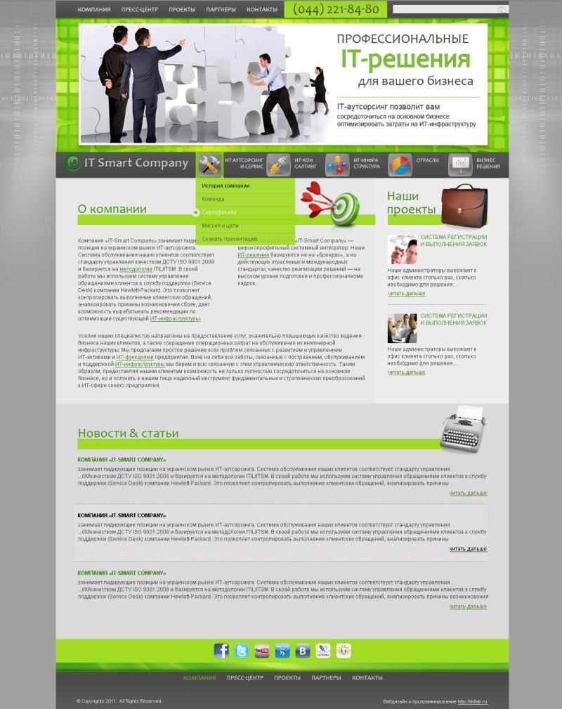 Разработка веб-сайта для аутсорсинговой компании Москвы