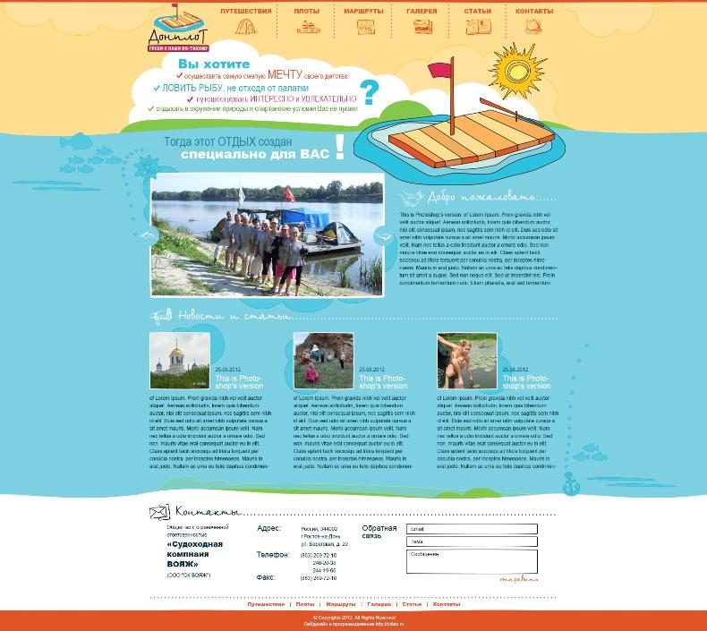 Создание туристического портала в Ростове-на-Дону