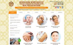 Разработка сайта косметологического центра КорЦак, г. Королев