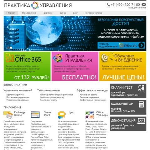 Создание сайта тренинговой компании Практика Управления г. Москва