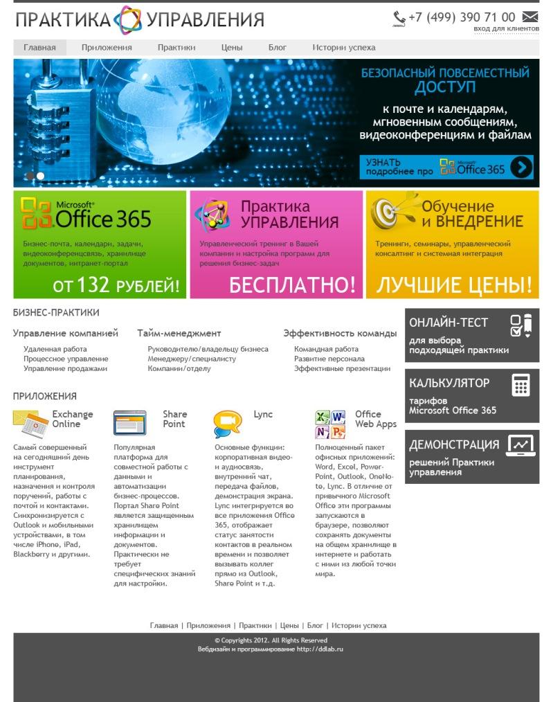 Разработка веб-сайта в Москве компании Практика управления