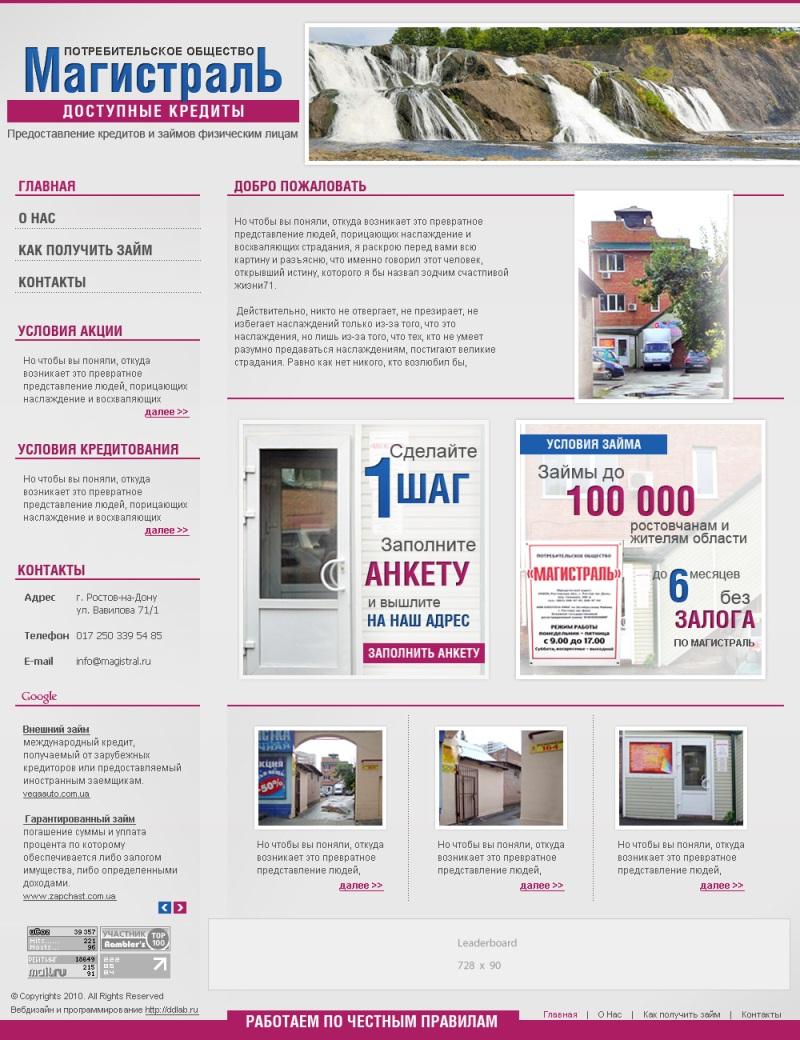 Разработка веб-сайта общества Магистраль в Ростове