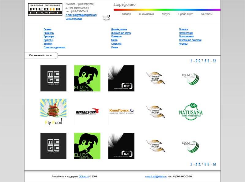 Создание и поддержка сайта студии широкоформатной печати в Москве