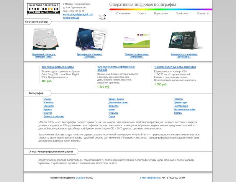 Создание сайта для студии широкоформатной печати