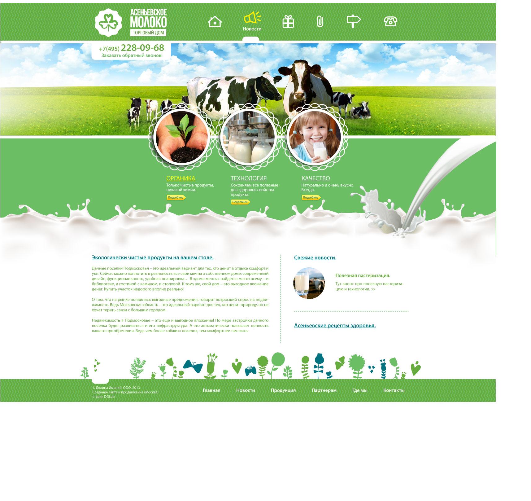 сайт московской молочной фермы