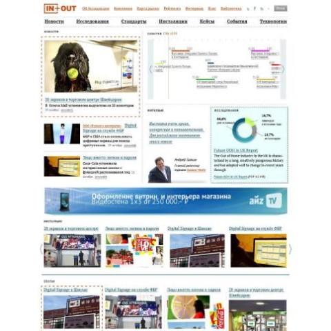 Поддержка информационно-новостного портала In+Out