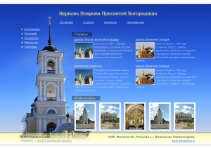 Visit-card (simple website) of Church of the Intercession of the Holy Virgin