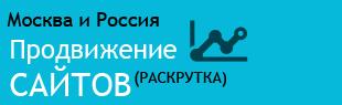 Продвижение сайтов Москва и регионы