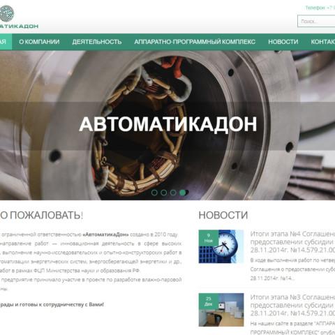 Создание сайта для ООО «АвтоматикаДон» на бесплатном шаблоне