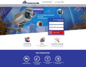 Разработка сайта на WordPress на коммерческом шаблоне для компании ООО «Безопасный город-Плюс»