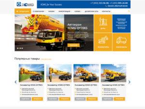 Разработка сайта ООО «СюйГун Ру» – официального представителя XCMG в России