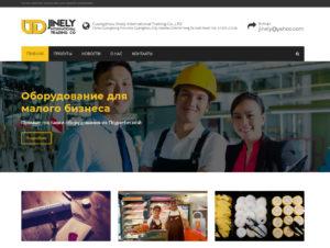 Разработка сайта на WordPress на коммерческом шаблоне для компании Guangzhou Jinely International Trading Co., LTD