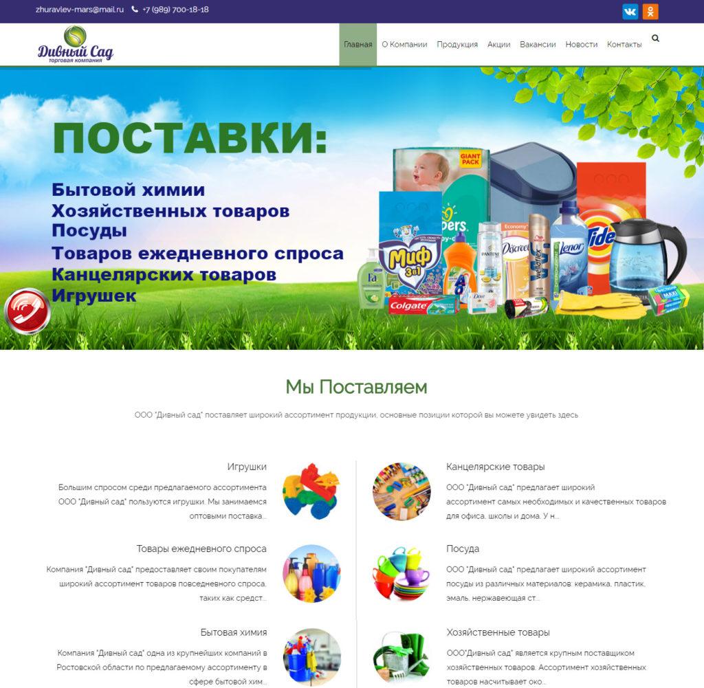 Продвижение сайта в поисковых системах заказать ростов на дону