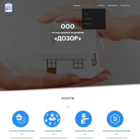 Создание сайта на Wordpress на платном шаблоне для ООО ЧОП «ДОЗОР»