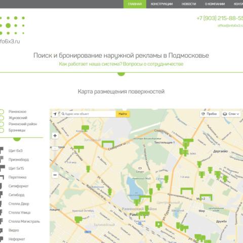 Создание сайта компании Info6x3.Ruи системы поиска свободных рекламных площадей на карте