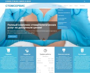 Разработка сайта стоматологической клиники «Стомсервис», Новочеркасск