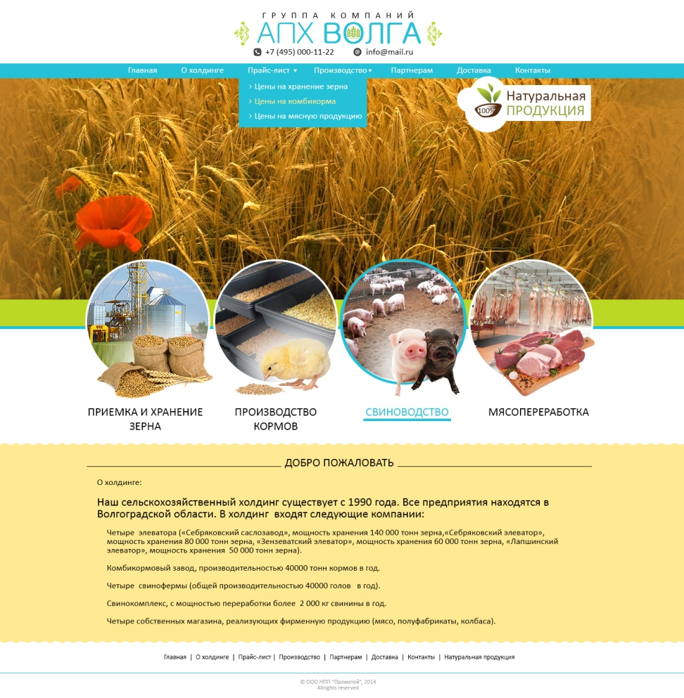 Создание сайта агрохолдинга в г. Москва