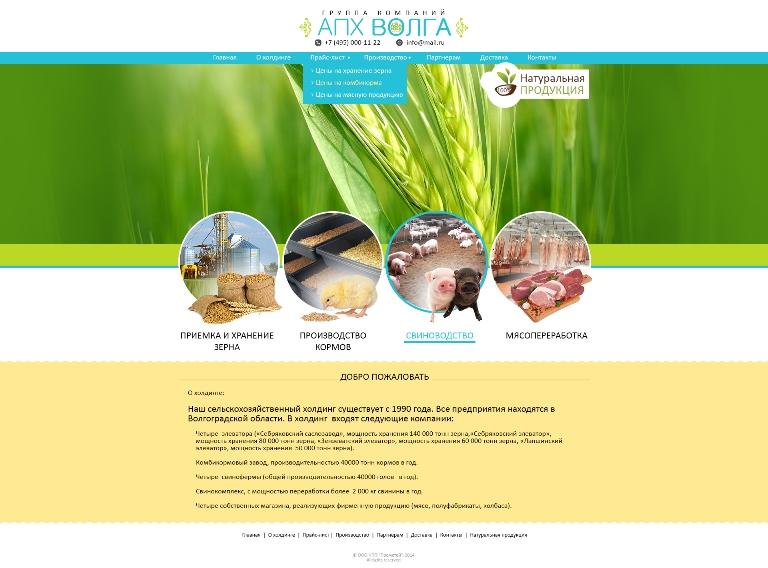 Разработка сайта агрокомплекса АПХ Волга г. Москва