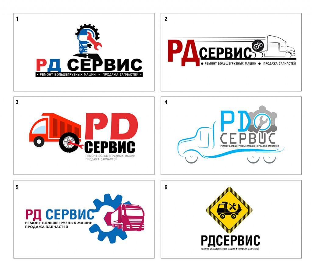 razrabotka_logotipa_rdservice_01