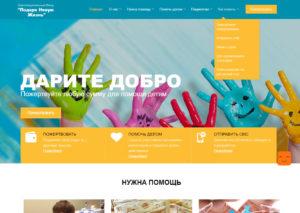 Создание сайта Благотворительного Фонда «Подари Новую Жизнь»